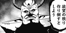 """[拷問53]姫様""""拷問""""の時間です"""