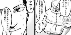 [77話]アビスレイジ