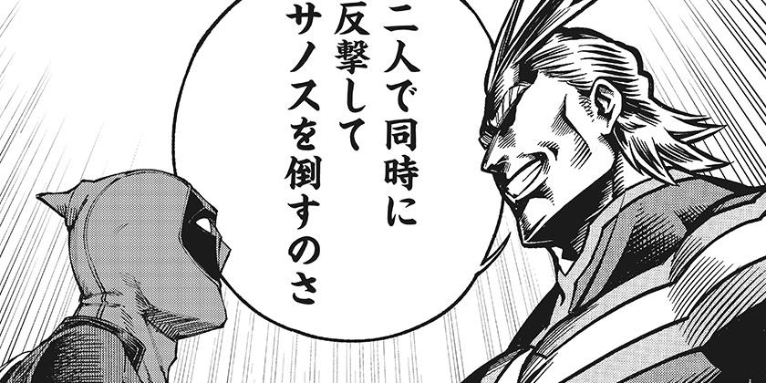 [#10]デッドプール:SAMURAI