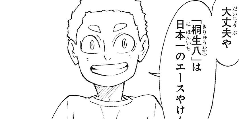 [219回]れっつ!ハイキュー!?