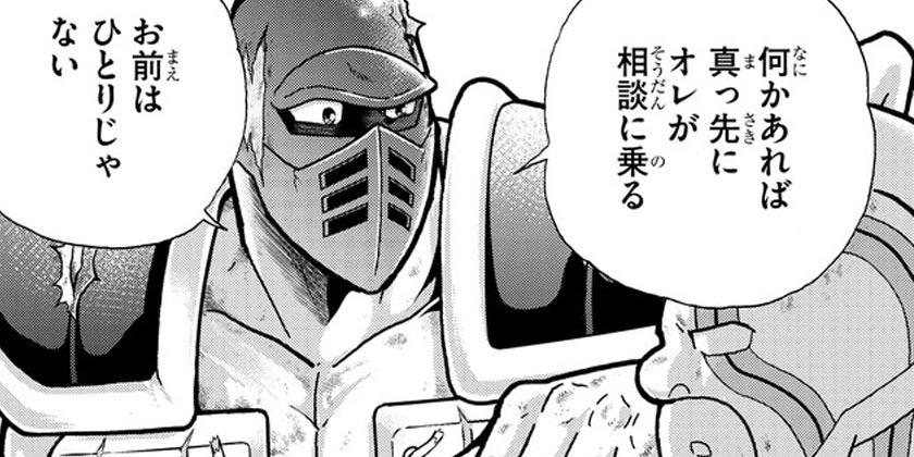 [第350話]キン肉マン (38巻以降~、週プレ連載シリーズ)