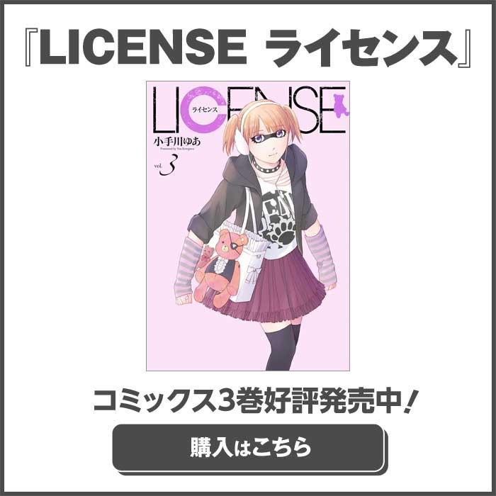 プロローグ1]LICENSE ライセンス - 小手川ゆあ | 少年ジャンプ+