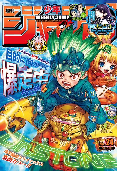 週刊少年ジャンプ 2021年24号