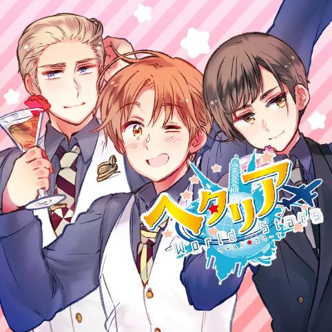 ヘタリア World☆Stars