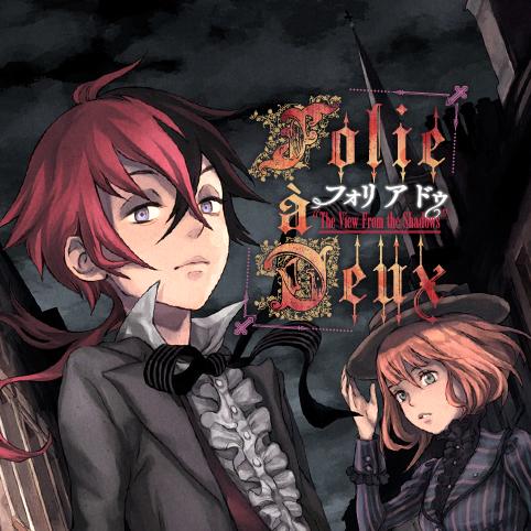 Folie  Deux(フォリ ア ドゥ)
