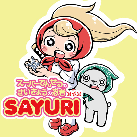 スーパーでんせつのさいきょう忍者SAYURI