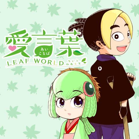 愛言葉 LEAF WORLD