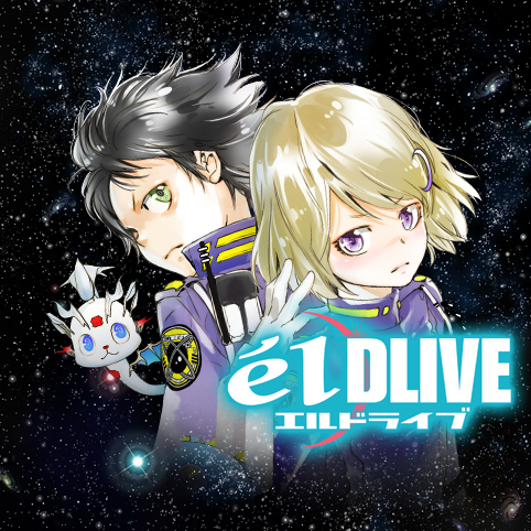 エルドライブ【ēlDLIVE】