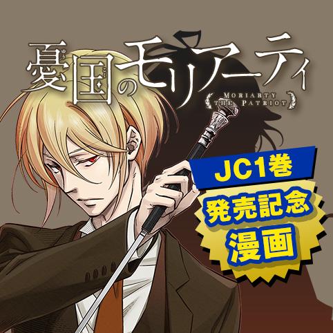 憂国のモリアーティ/JC1巻発売記念漫画