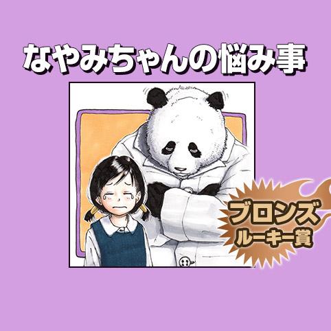 なやみちゃんの悩み事/2018年2月期ブロンズルーキー賞