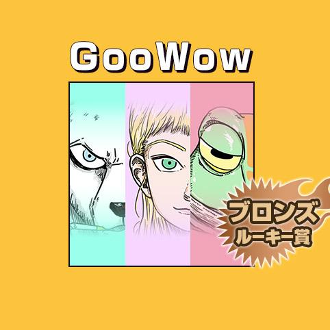 GooWow/2018年2月期ブロンズルーキー賞
