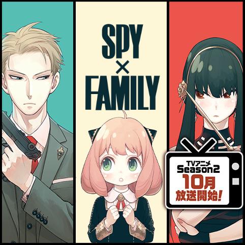 [1話]SPY×FAMILY - 遠藤達哉 | 少年ジャンプ+