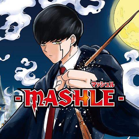 マッシュル-MASHLE-/ジャンプ本誌新連載マンガ試し読み
