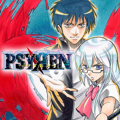 PSYREN—サイレン—