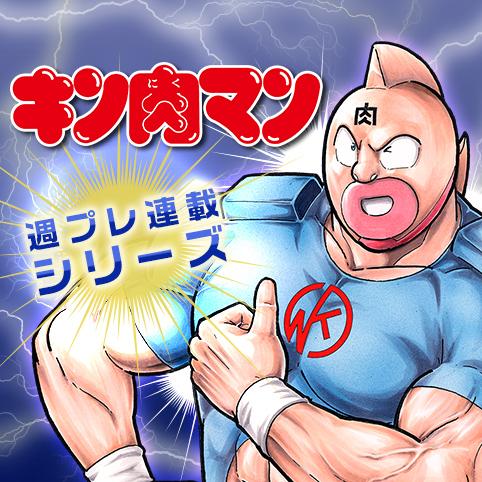 キン肉マン (38巻以降〜、週プレ連載シリーズ)