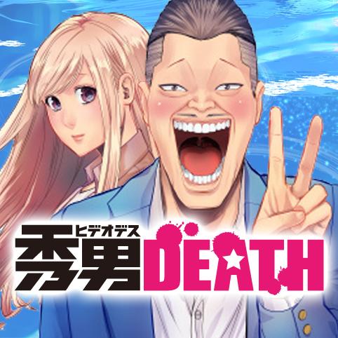 秀男DEATH