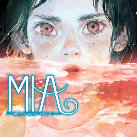 MIA-雲上のネバーランド-
