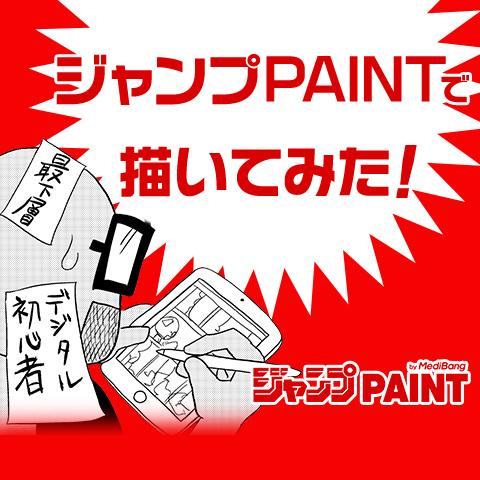ジャンプPAINTで描いてみた!