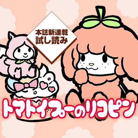 トマトイプーのリコピン/ジャンプ本誌新連載マンガ試し読み