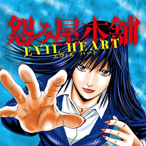 怨み屋本舗 EVIL HEART