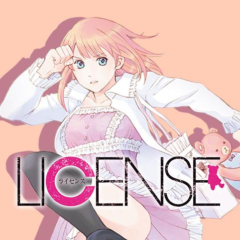LICENSE ライセンス