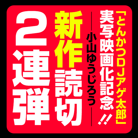 「とんかつDJアゲ太郎」実写映画化記念!!小山ゆうじろう新作読切2連弾!!