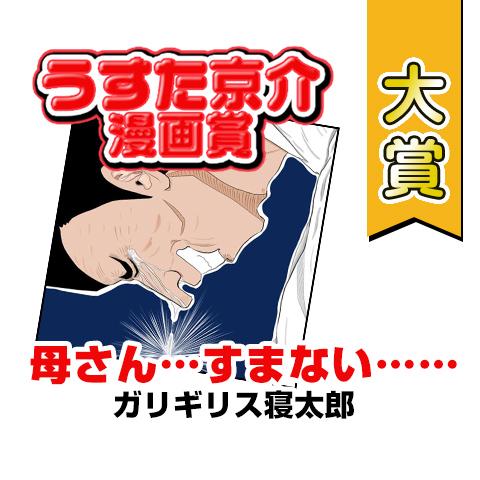 母さん…すまない……/第2回うすた京介漫画賞 大賞