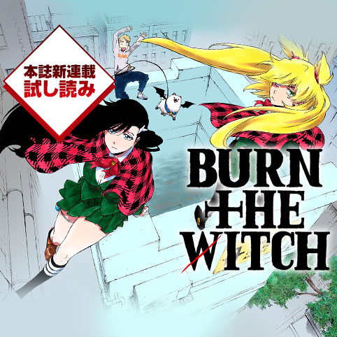 BURN THE WITCH/ジャンプ本誌新連載マンガ試し読み